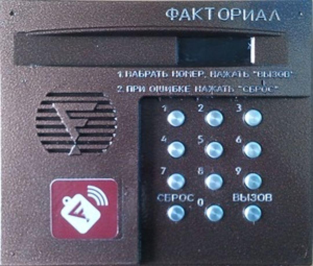 Домофон «Факториал»